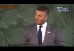 سخنرانی دیوید بکام در سازمان ملل + فیلم