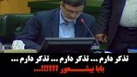 فیلم توهین نماینده مشهد به لاریجانی