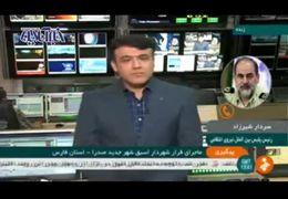 ماجرای فرار شهردار اسبق شهر صدرا + فیلم