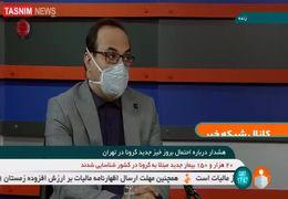 هشدار بروز خیز جدید کرونا در تهران