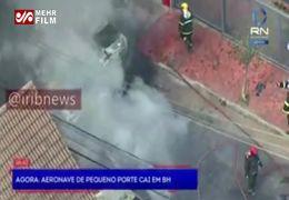 فیلمی از سقوط  هواپیما بر روی خودروها در برزیل+ فیلم