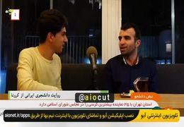 حرف دردناک دانشجوی ایرانی برگشته از ووهان چین درباره شوخی های مردم با آنها+ فیلم