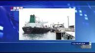 جزئیات کامل انفجار در نفتکش ایرانی در دریای سرخ + فیلم