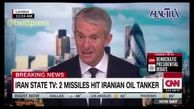 سیانان: دو موشک به نفتکش ایرانی در دریای سرخ  اصابت کرد