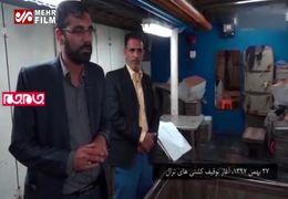 فیلم توقیف کشتیهای حامل ماهیهای قاچاق توسط سپاه