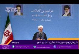 سخنرانی حسن روحانی در جمع دانشجویان دانشگاه فرهنگیان + فیلم