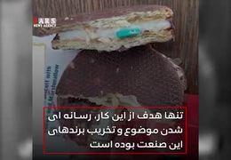 جزئیات ماجرای جنجالی پیدا شدن قرص در داخل کیکهای بستهبندی+ فیلم