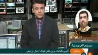 آخرین اخبار از زهرای گمشده از زبان رئیس پلیس تهران+ فیلم