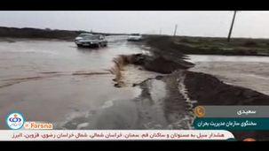 استانهایی که امروز در انتظار سیلاب و سیل هستند+ویدئو