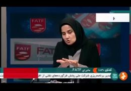 تبعات نپذیرفتن FATF چه خواهد بود؟+ فیلم