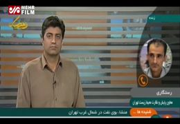 علت بوی نفت در شمال غرب تهران ؟