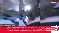 فیلم لحظه سرنگون شدن  پهپاد سعودی