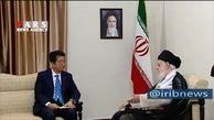 فیلم اظهارات رهبر انقلاب در دیدار نخستوزیر ژاپن