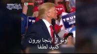 ادبیات زشت و زننده ترامپ باز هم خبر ساز شد+ فیلم