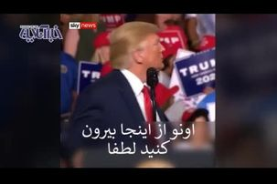 ادبیات غیر متعارف ترامپ باز هم خبر ساز شد+ فیلم